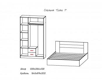 Спальный гарнитур Сити-1